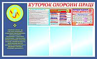 Стенд информационный для организаций Уголок охраны труда