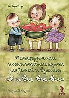 """Метафорические ассоциативные карты для детей и взрослых """"Я и все-все-все"""" (книга + колода карт)"""