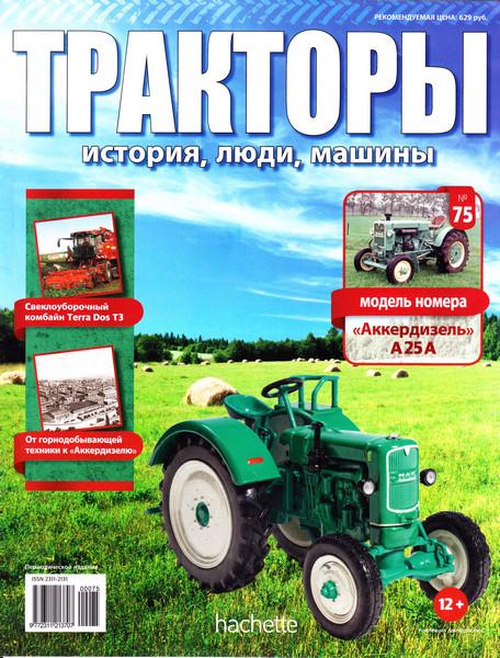 Тракторы №75 - Аккердизель А25А | Коллекционная модель в масштабе 1:43 | Hachette