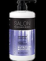 Шампунь Питание и увлажнение для волос NUTRITION & MOISTURE  1000мл Salon Professional