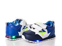 Детские  кроссовки с подсветкой для мальчиков от ТМ. ВВТ (рр.с 21 по 26 ).