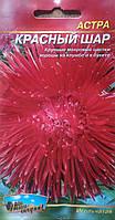 Семена Астра «Красный шар» ТМ Весна