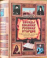 Бесіди великих російських старців, фото 1