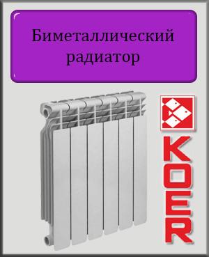 Биметаллический радиатор Koer 500х96