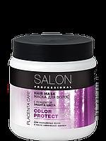 Маска Защита цвета для волос COLOR PROTECT 500мл Salon Professional