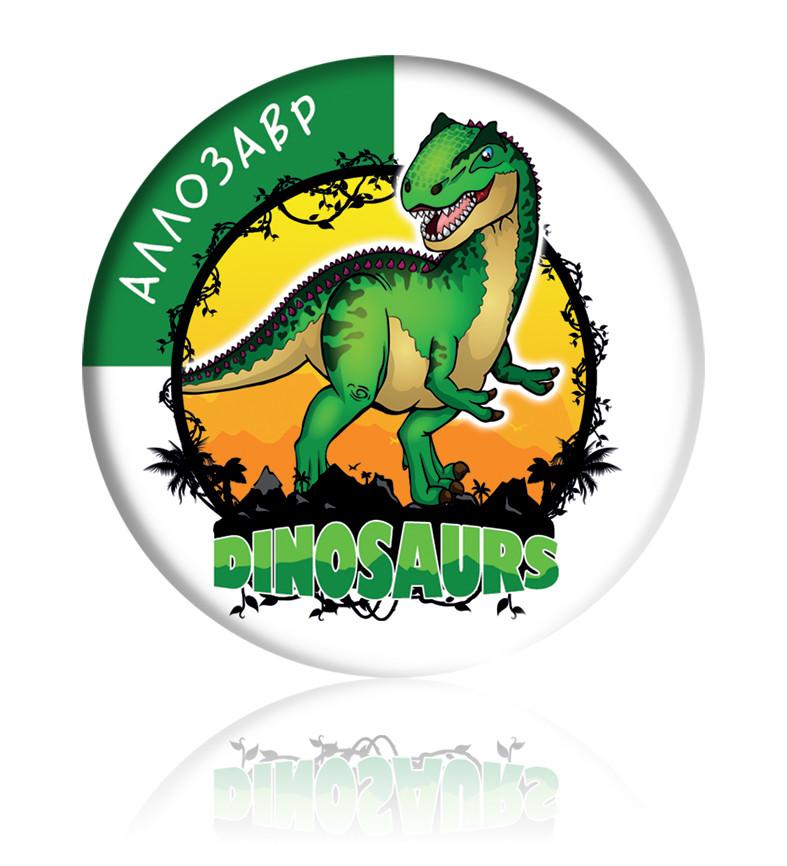 """Закатной круглый значок - """"Аллозавр"""" - Арт 2"""