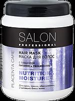 Маска Питание и увлажнение для волос NUTRITION & MOISTURE 1000мл Salon Professional