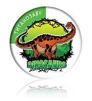 "Закатної круглий значок - ""Титанозавр"""