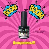 Ура! Дождались! Топ без липкого слоя Oxxi 15 мл снова в наличии!
