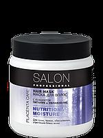 Маска Питание и увлажнение для волос NUTRITION & MOISTURE 500мл Salon Professional