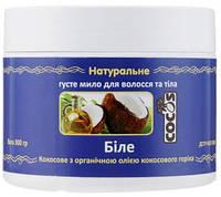 Густое мыло Белое для волос и тела с кокосовым маслом, 300 г