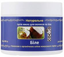 Густое мыло Cocos Белое для волос и тела с кокосовым маслом 300 г