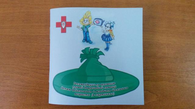 Для самых маленьких - Рекомендации по оказанию первой доврачебной помощи (в картинках)
