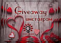 """Конкурс в инстаграме к 14 февраля:""""С любовью от Мир Леди"""""""