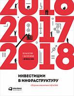 Инвестиции в инфраструктуру: 2016, 2017, 2018 Сборник аналитики InfraONE