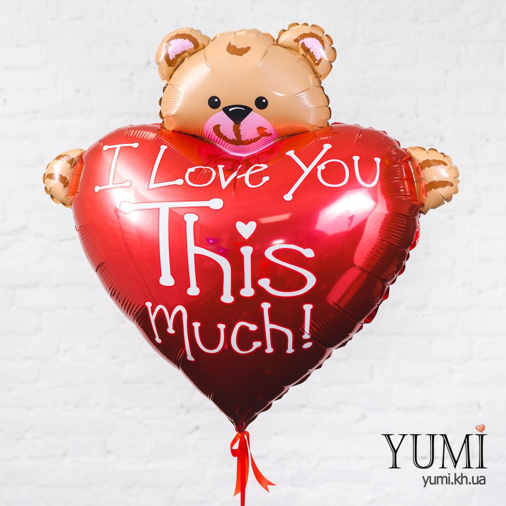 Сердце красное I love you this much с Мишкой фольга