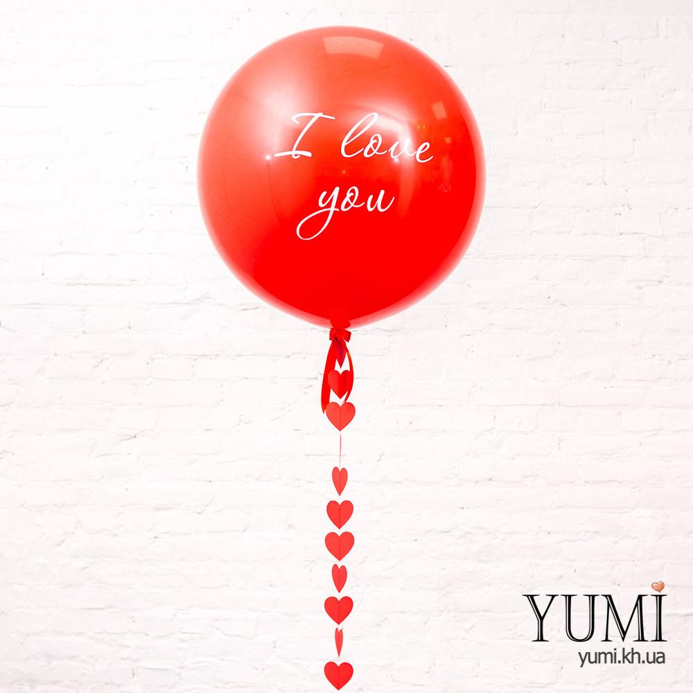 Воздушный шар-гигант с признанием в любви