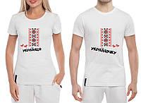 """Парные футболки для влюбленных """"Люблю укрїночку+українця"""""""