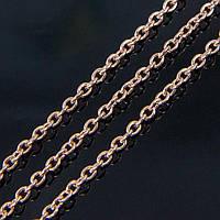 Цепь Якорное плетение Железная Звено 3*2*0,5мм Розовое золото 5м