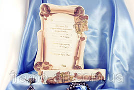 Свадебная пригласительная открытка Свиток №119084