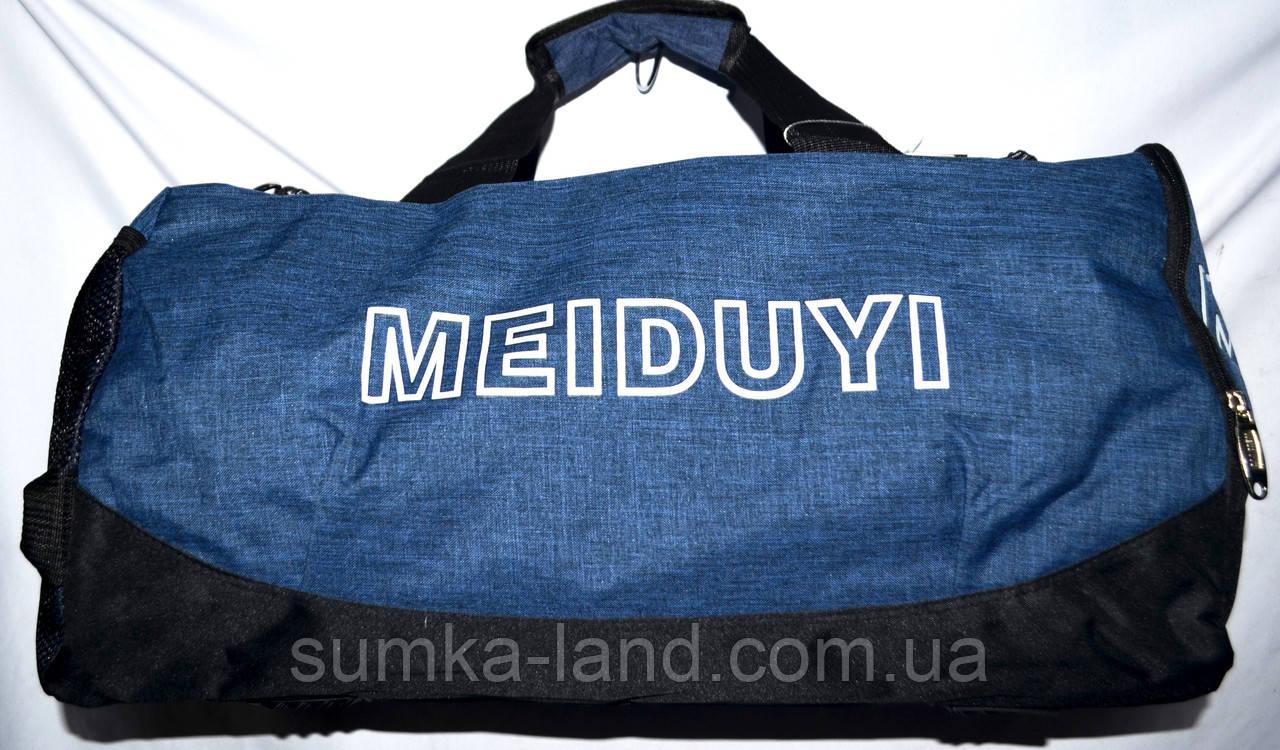 Спортивная дорожная синяя сумка 50*22 см