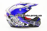 FXW Шлем кроссовый HF-117-синий