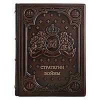 """Книга в кожаном переплете Роберта Грина """"33 Стратегии войны"""""""