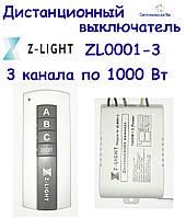 Дистанционный выключатель с пультом ДУ Z-LIGHT  ZL0001-3 (3 канала по 1000Вт)