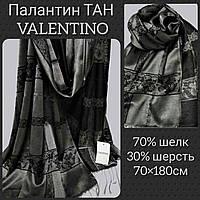 Палантин Брендовый TAH Valentino ХАМЕЛЕОН цв.2