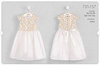Нарядное платье. ПЛ 157