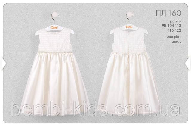Ошатне плаття. ПЛ 160