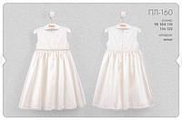 Нарядное платье. ПЛ 160