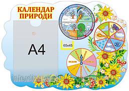 """Календарь природы """"Подсолнухи"""""""
