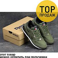 Мужские кроссовки Reebok, зеленого цвета   кроссовки мужские Рибок,  кожаные, удобные, стильные 880a667c469