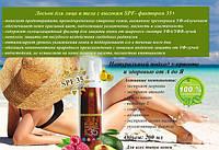 Лосьон для лица и тела с высоким SPF-фактором 35+ 200 мл