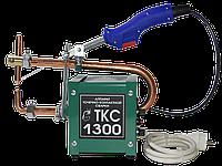 Контактная сварка ТКС-1300