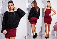 Молодежный комплект, облегающее платье и свитер травка