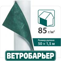 Ветробарьер Мембрана 85г/м² Чехия