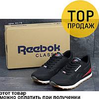 Мужские кроссовки Reebok, черные с белым   кроссовки мужские Рибок, кожа  нубук, удобные 4d871decf05