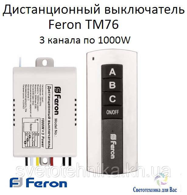 Дистанційний вимикач з пультом ДУ Feron TM-76 (3 каналу по 1000 Вт)