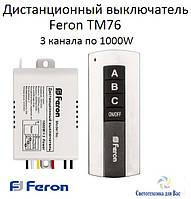 Дистанционный выключатель с пультом ДУ Feron TM-76 (3 канала по 1000 Вт), фото 1