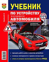 Підручник по влаштуванню легкового автомобіля. під редакцією Зеленіна С. Ф.
