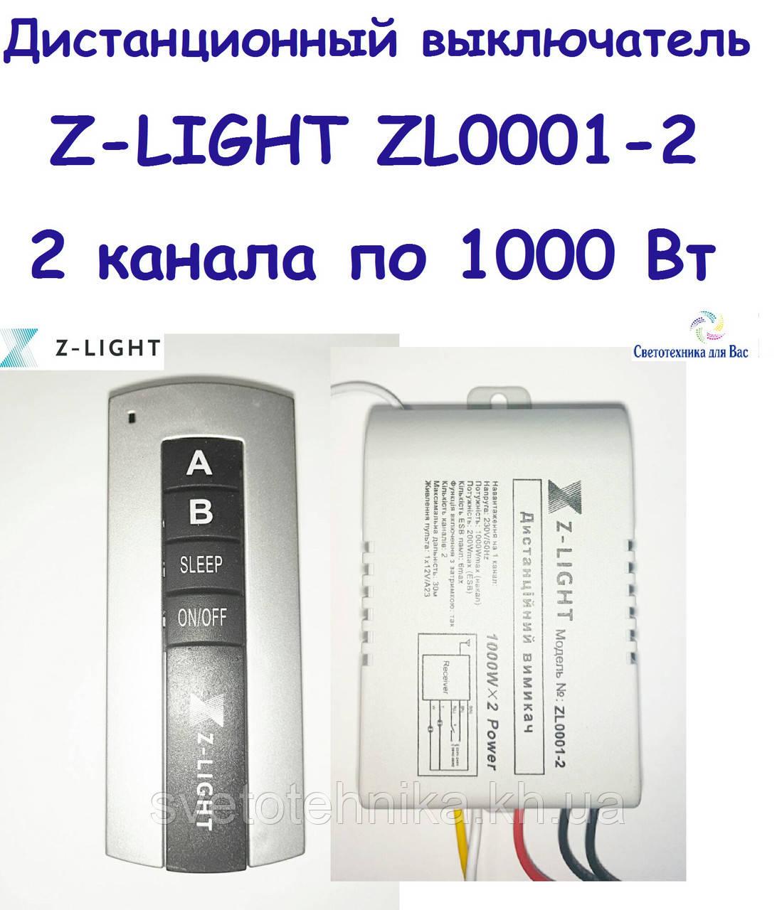 Дистанційний вимикач з пультом ДУ Z-LIGHT ZL0001-2 (2 канали по 1000Вт)