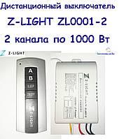 Дистанційний вимикач з пультом ДУ Z-LIGHT ZL0001-2 (2 канали по 1000Вт), фото 1