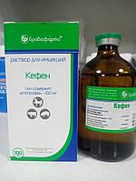 Кефен 100 мл нестероидный противовоспалительный препарат