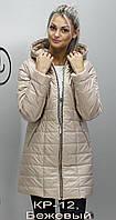 Весенне осенняя женская куртка от производителя.