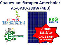Солнечная батарея Amerisolar AS-6P30-280W (4BB)