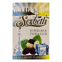 Заправка для кальяна Serbetli Ice Mulberry (Щербетли Ледяной Тутовник) 50гр