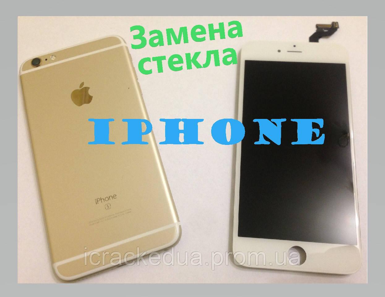 Переклейка  битого стекла     iPhone 8