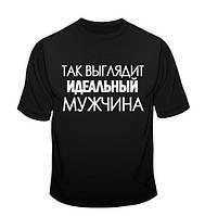 Мужская футболка - идеальный мужчина